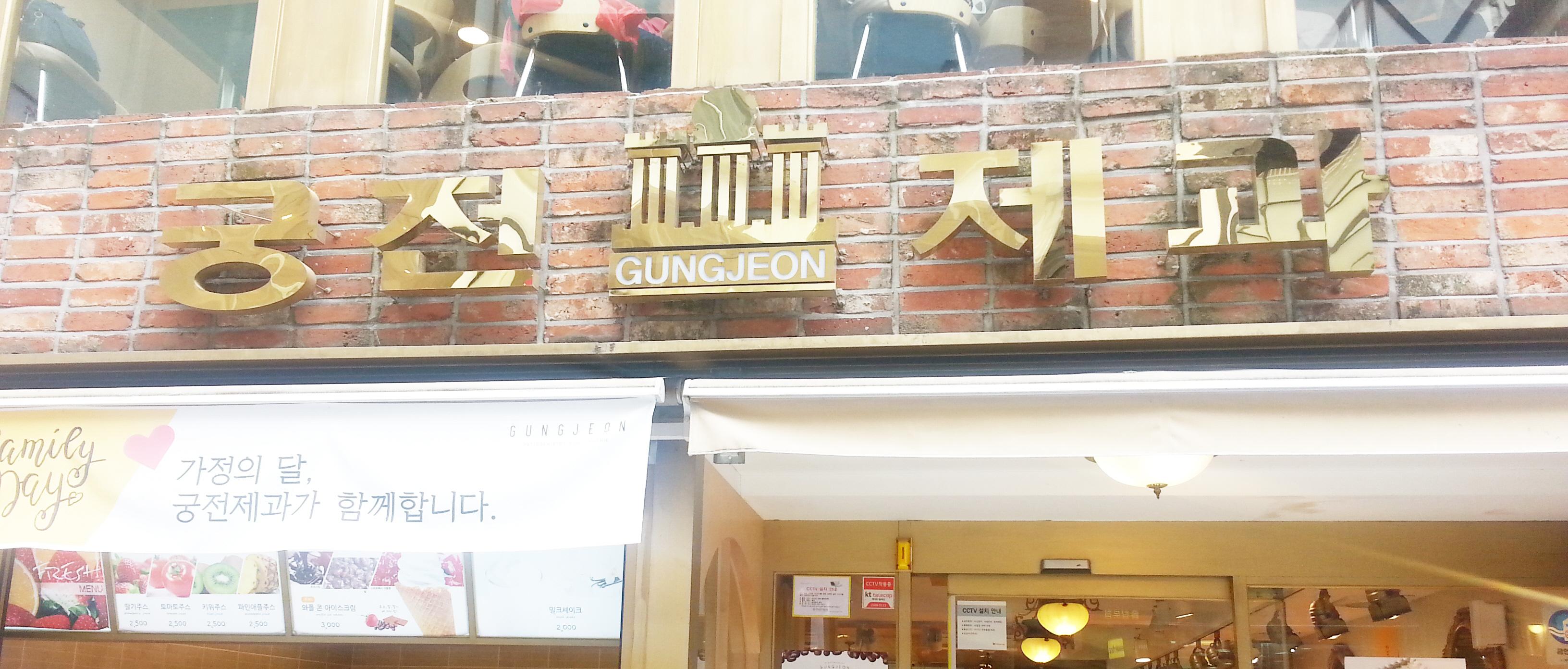 [광주/빵] 공룡알빵, 부추빵, 인절미빵 - 궁..