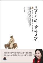 <서평> 조선시대 살아보기 + 강연회 사진