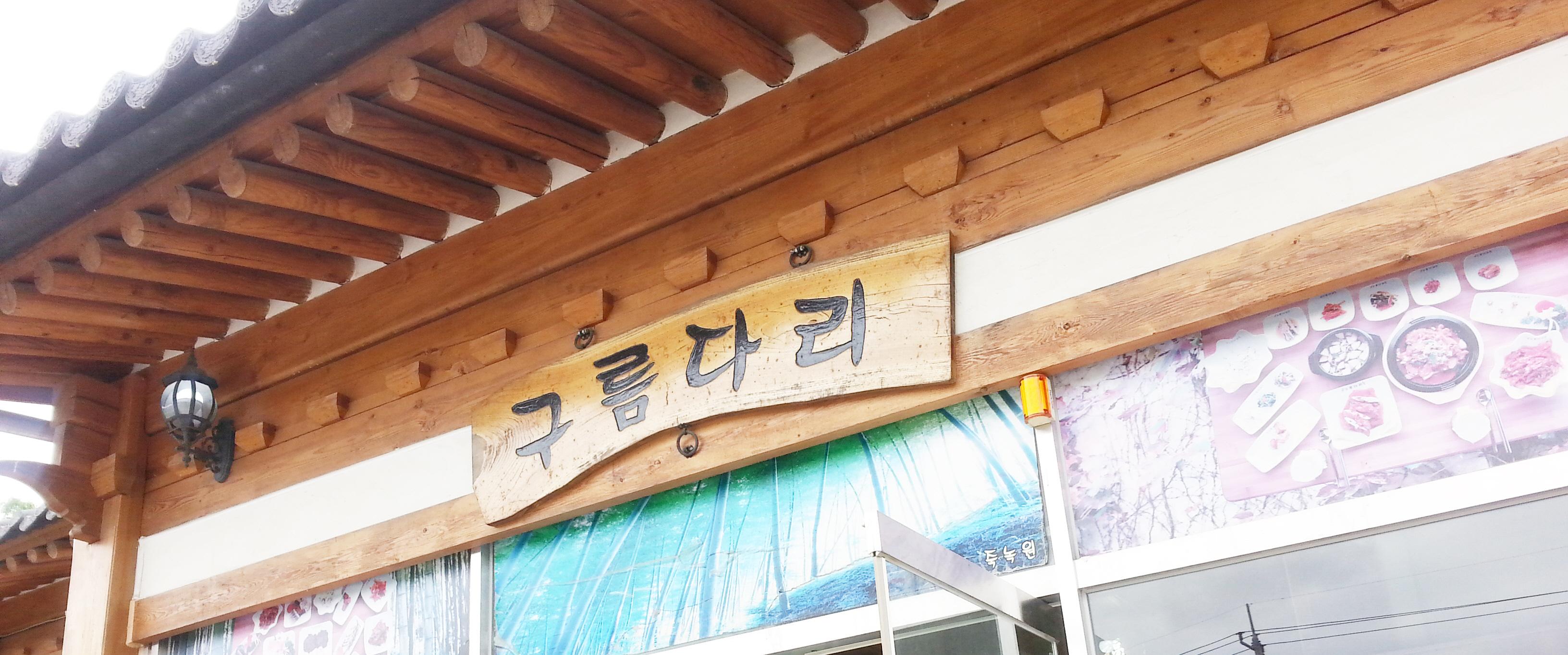 [담양/정식] 대통밥정식 - 구름다리