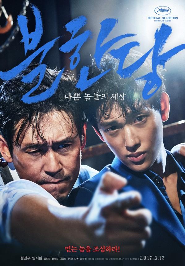 [Movie]불한당 (The Merciless, 2016)