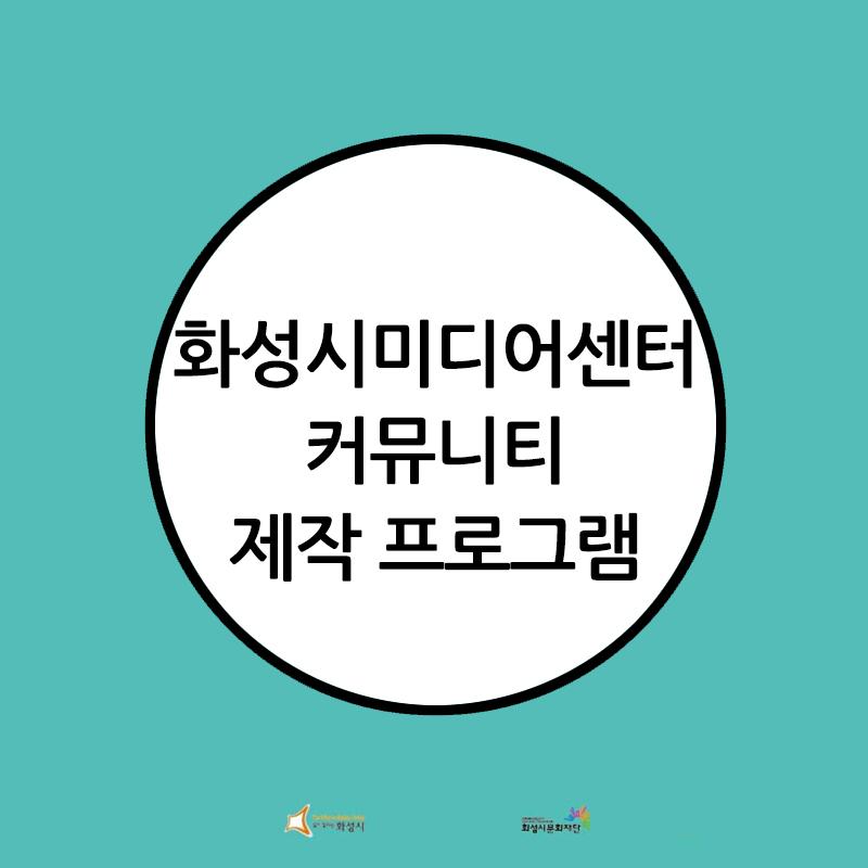 <완료> <우리만의 미디어 만들기> 화성시미디어..