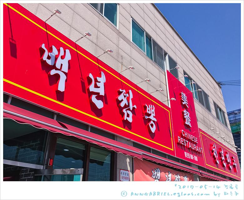 [김포] 맛있는 백년짬뽕과 게살부추만두, 백년..
