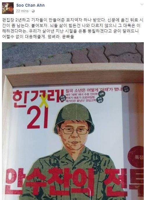 기레기, 한겨레 편집장의 클라스