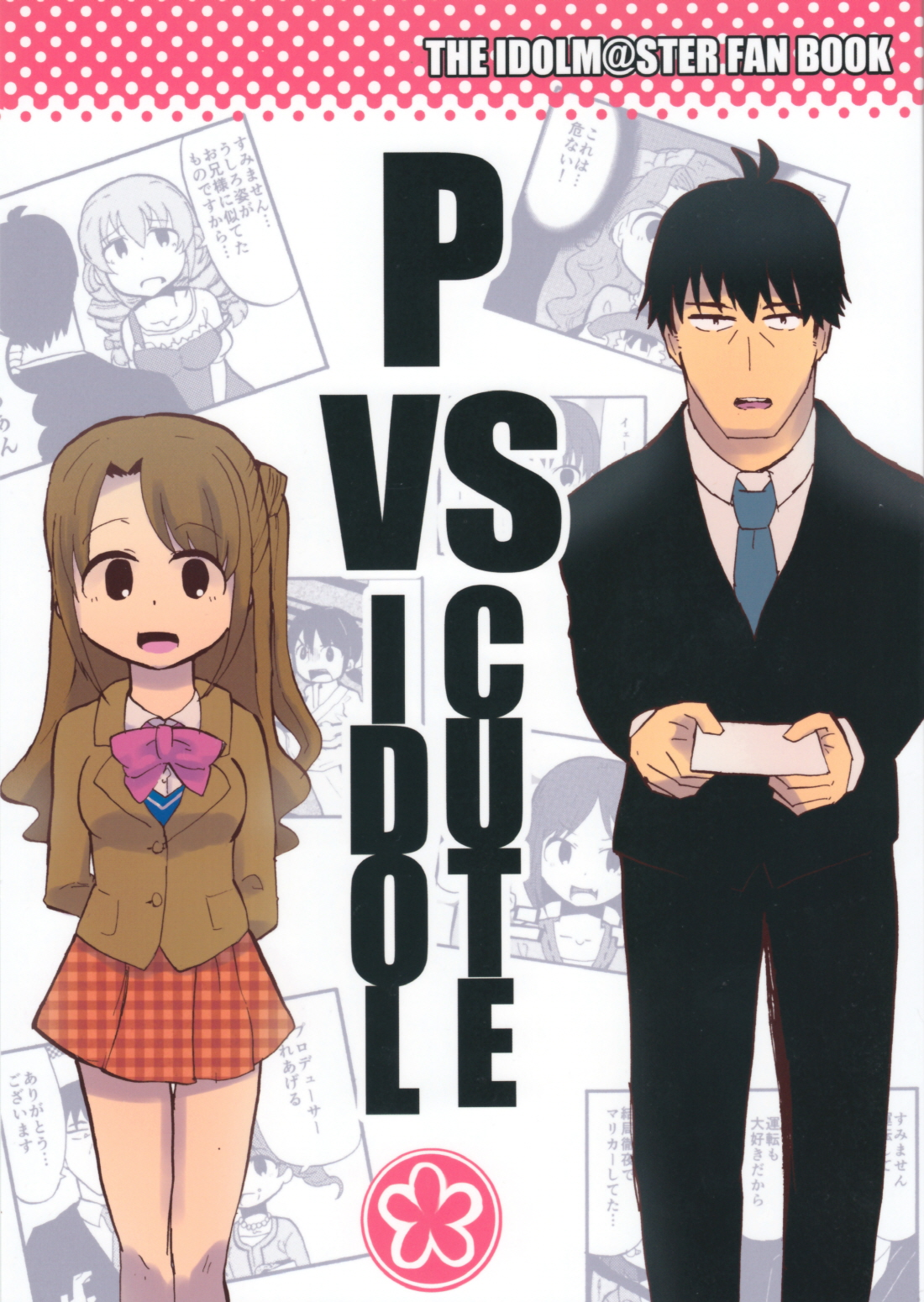 P VS CUTE IDOL(1)