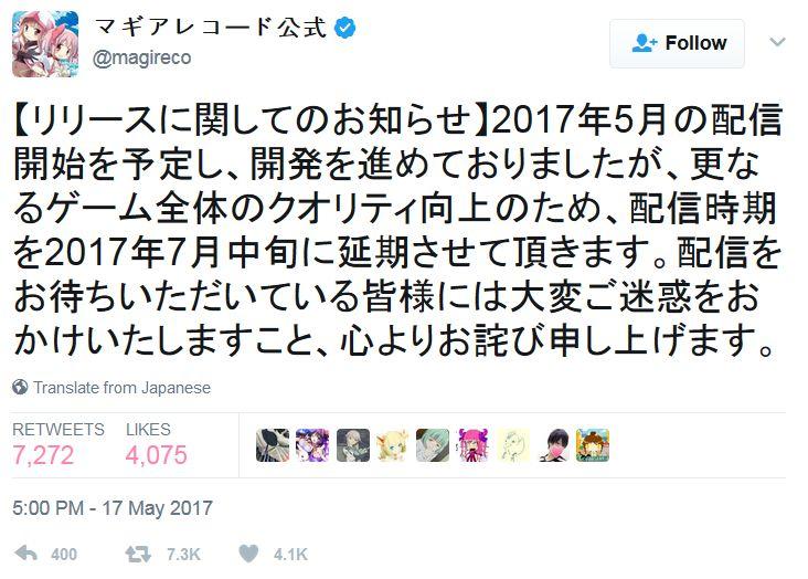 게임 '마기아 레코드'의 서비스 개시 시기가 2017년 7월..