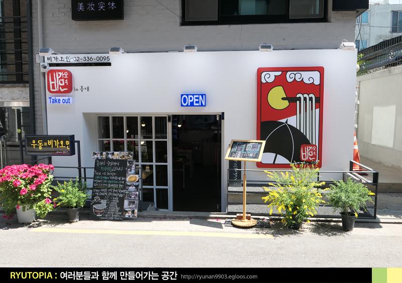 2017.5.20. 비가오면 in 홍대 (서교동) / 되게 한..
