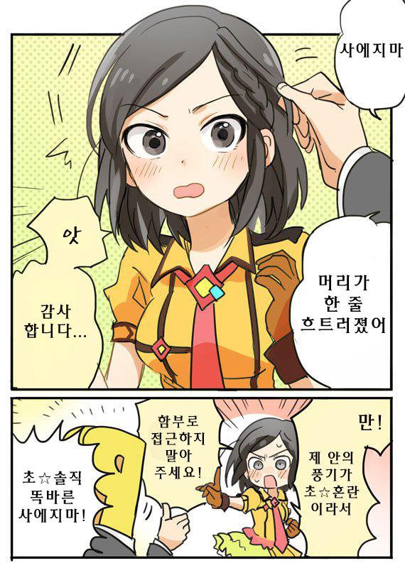 [신데]아카네, 키요미