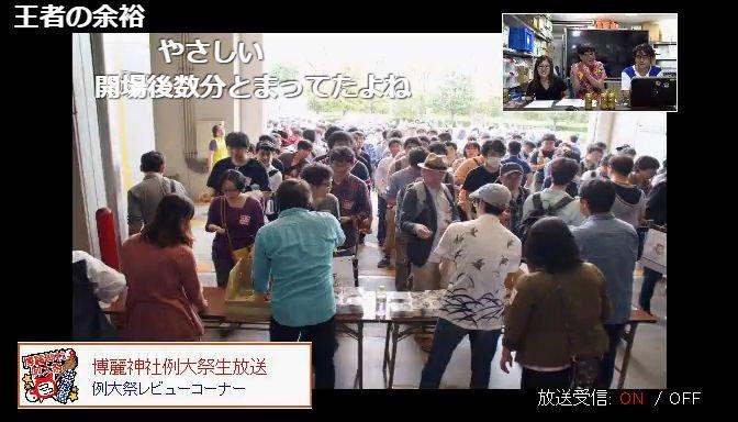 예대제14 공식측의 후기 + 홍콩에서의 예대제 중지..