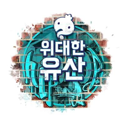 [무한도전] 위대한 유산 앨범 리뷰