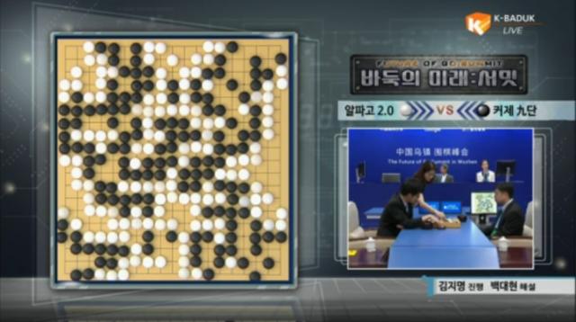알파고(AlphaGo)와 커제 바둑대국 1차전, 알파..