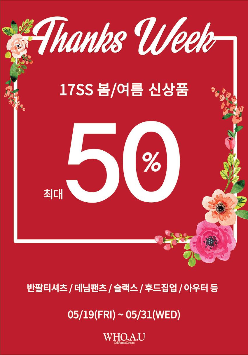 후아유 17SS 신상품 최대 50% 세일