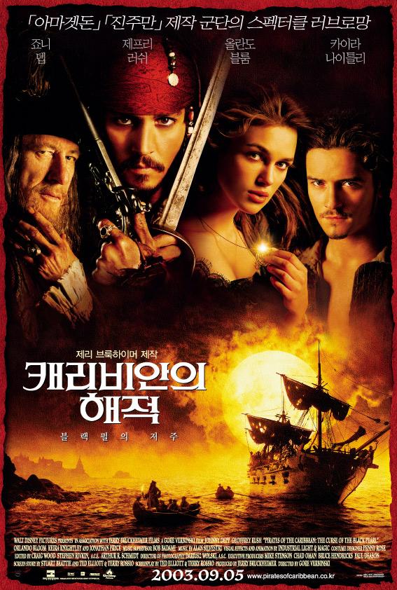 캐리비안의 해적 - 블랙 펄의 저주, 2003