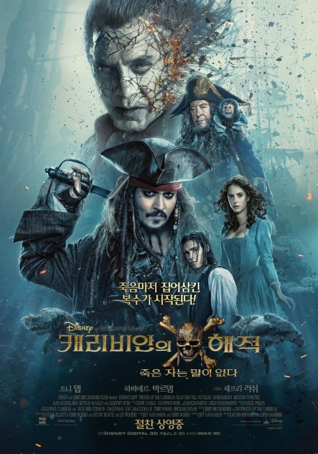 캐리비안의 해적: 죽은 자는 말이 없다 / Pirates of the Caribbean: Dead Men Tell No Tales (2017년)