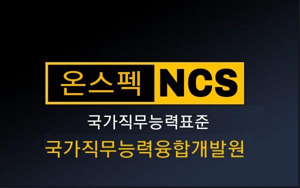 NCS 국가직무능력표준 국가직무능력융합개발원 ..
