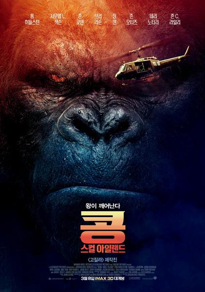 콩: 스컬 아일랜드 (Kong: Skull Island.2017)