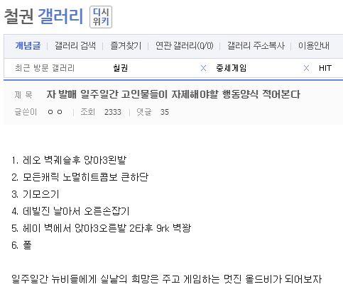 철권 갤러리 행동 양식
