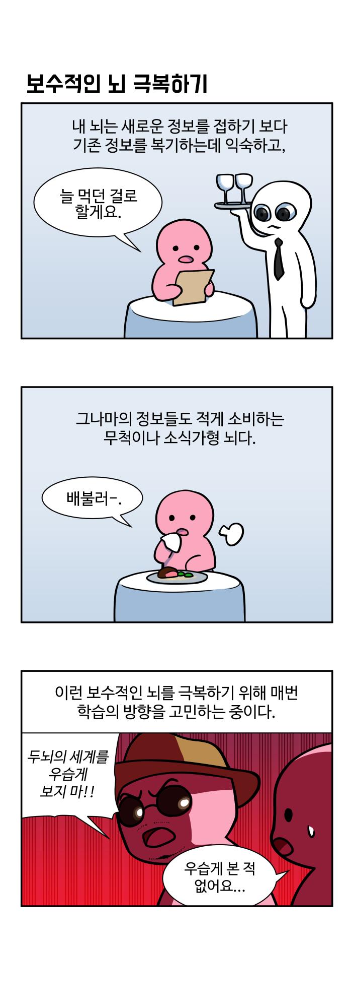 만화일기 - 보수적인 뇌 극복하기