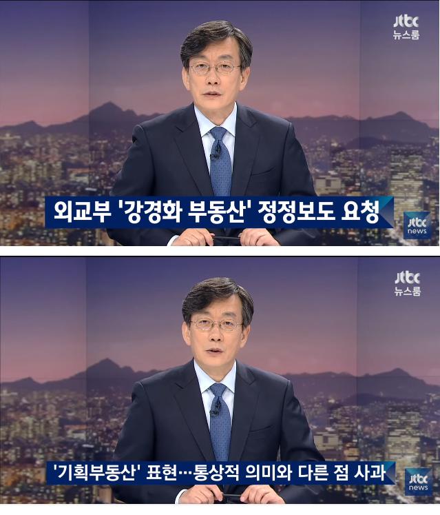 '가짜뉴스'에 대한 JTBC 손석희식 사과법