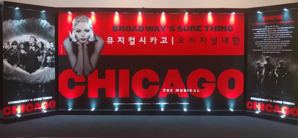 2017년 6월 1일 뮤지컬 시카고 - 블루스퀘어 삼성전자홀
