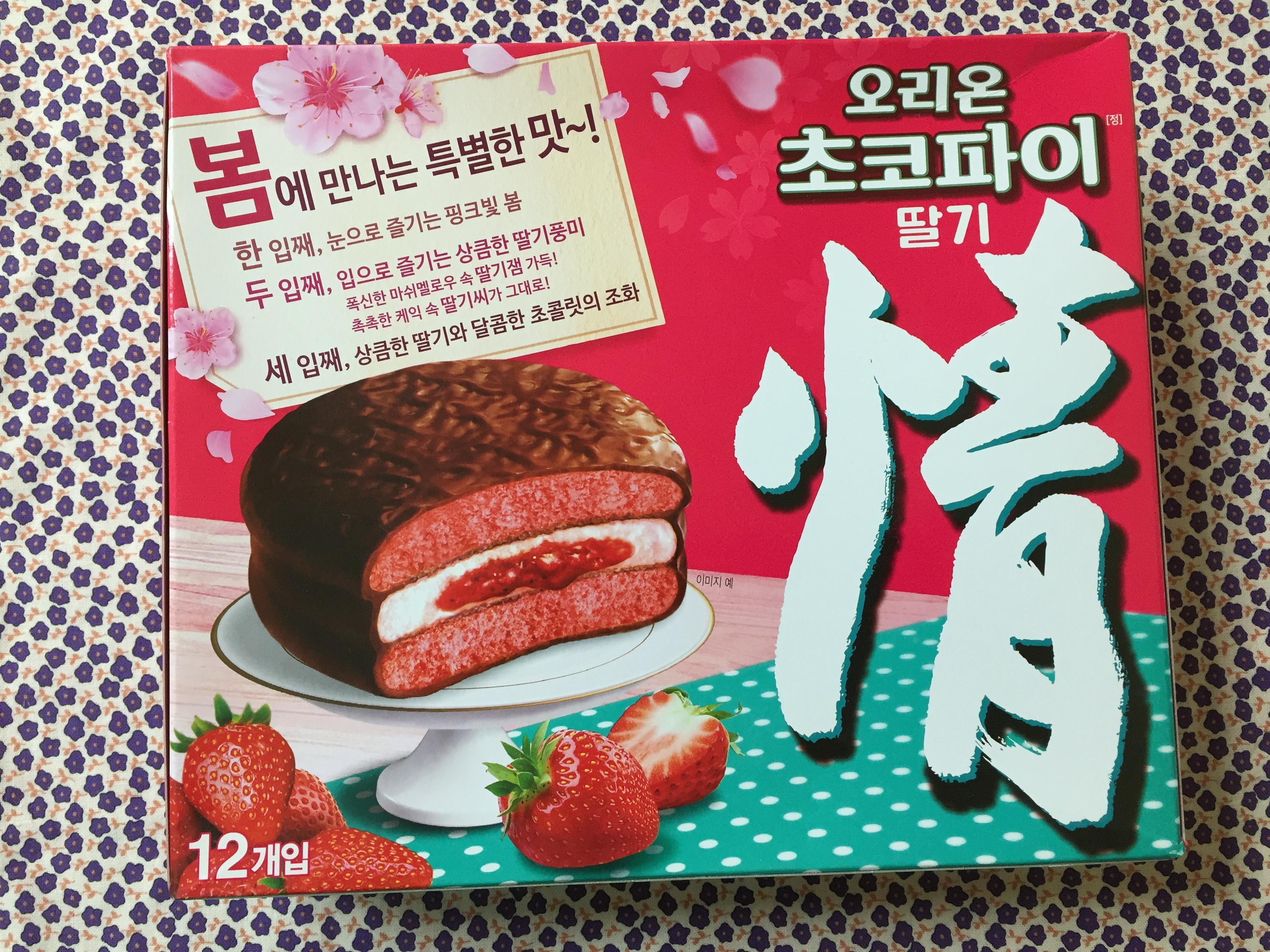 [오리온] 초코파이 딸기맛