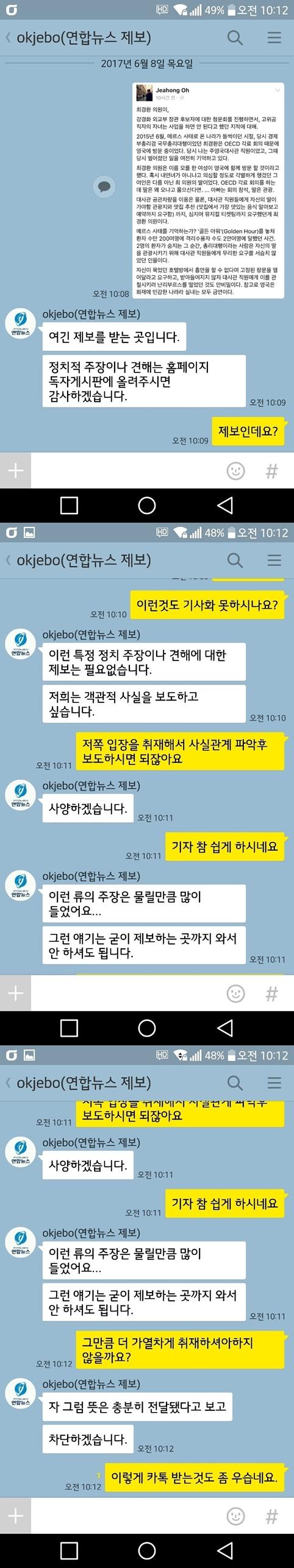 연합뉴스에 최경환 부총리 시절을 제보했더니...