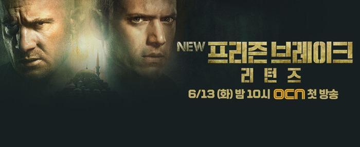 프리즌 브레이크(Prison Break) 시즌 5, OC..