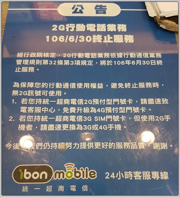 6월 말부터 대만에서는 2G 서비스가 종료됩니다