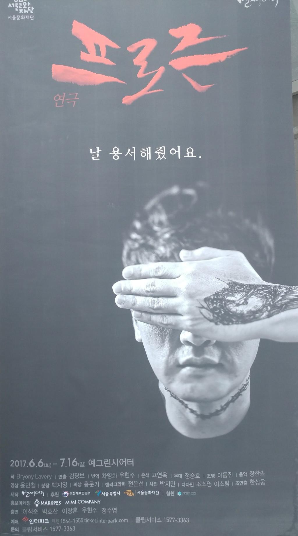 2017년 6월 14일 프로즌 - 예그린씨어터