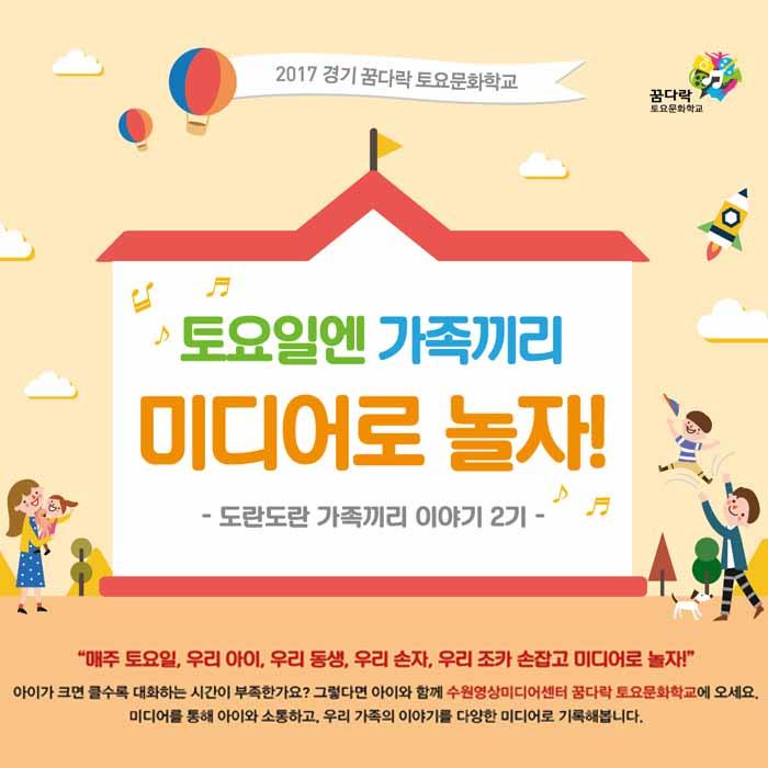 참여가족모집 2017 경기꿈다락토요문화학교 <도란도..