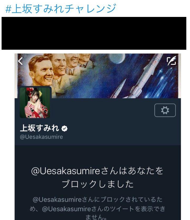 일본쪽 트위터 일각에서 '우에사카 스미레 챌린지'라..