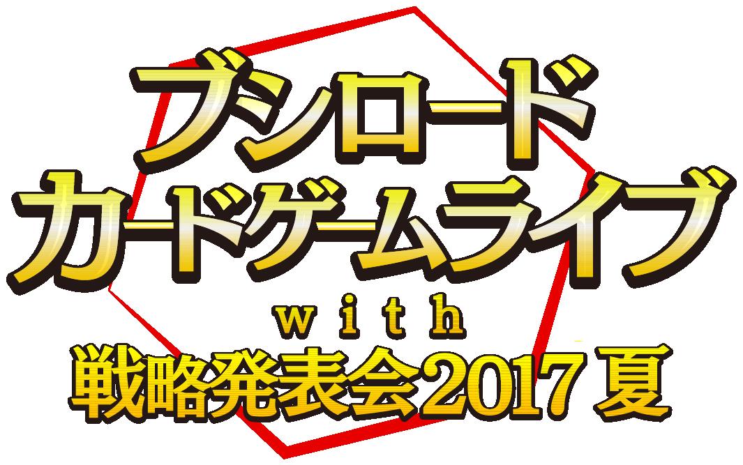 부시로드 카드 게임 라이브, 2017년 7월 30일 개최 예정
