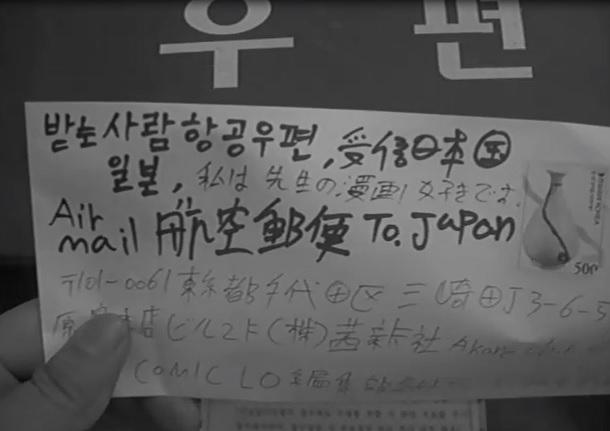 쿠지락스 선생에게 편지를 보냈다.jpg