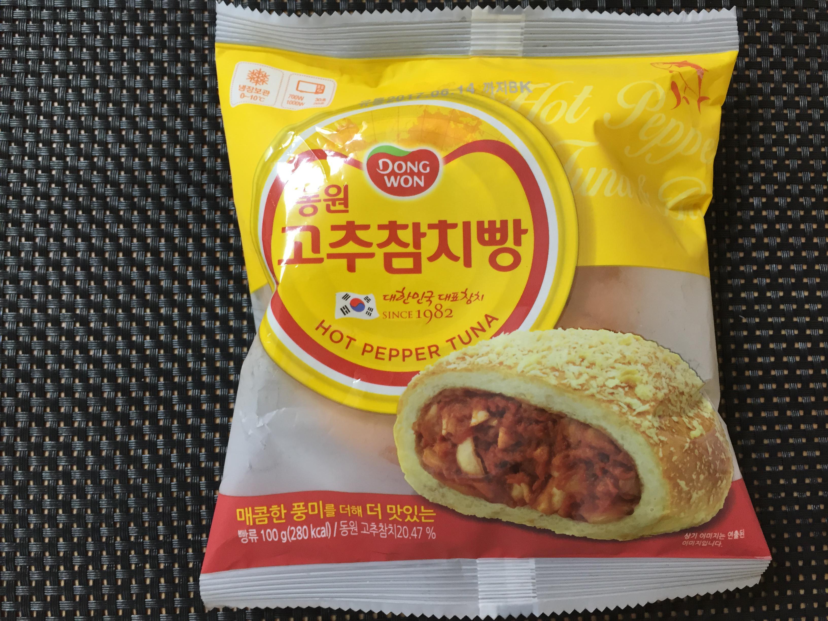 [CU] 동원 고추참치빵 (푸드코아)