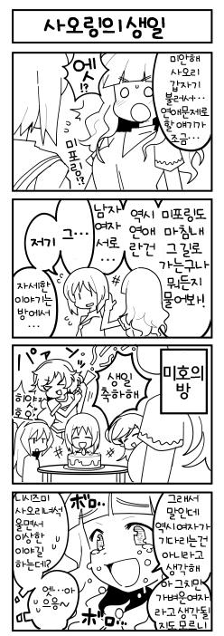 [걸즈&판처]사오링의 생일