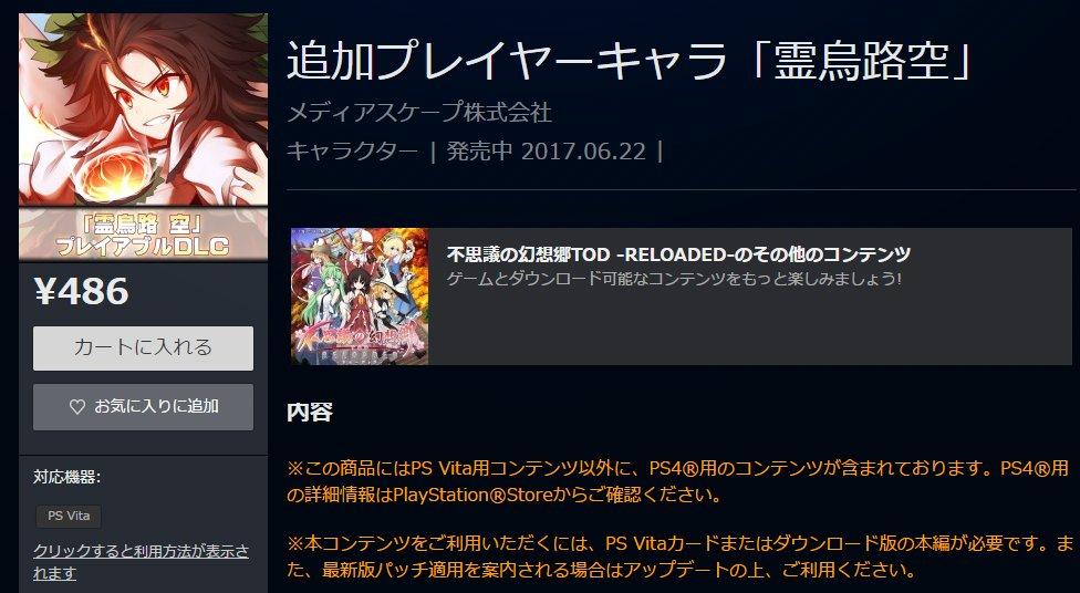 이상한 환상향TODR, DLC 4탄인 우츠호의 판매를..