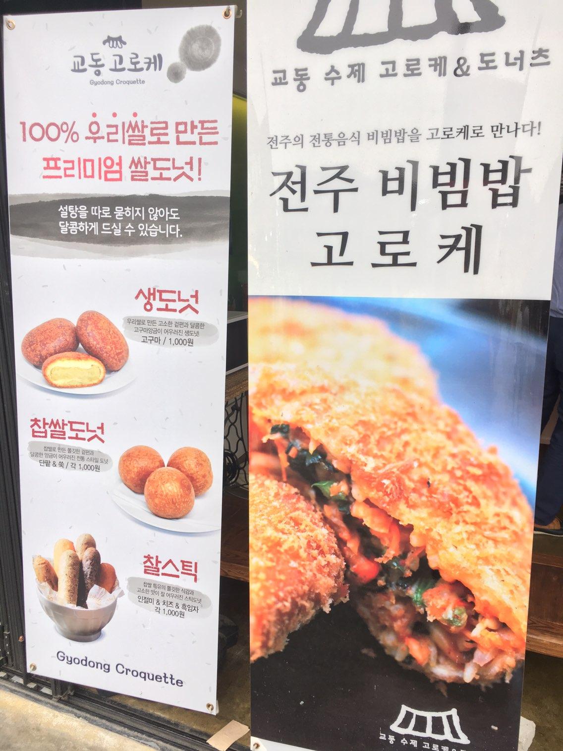 고로케 안에 비빔밥이? 전주 <교동고로케>