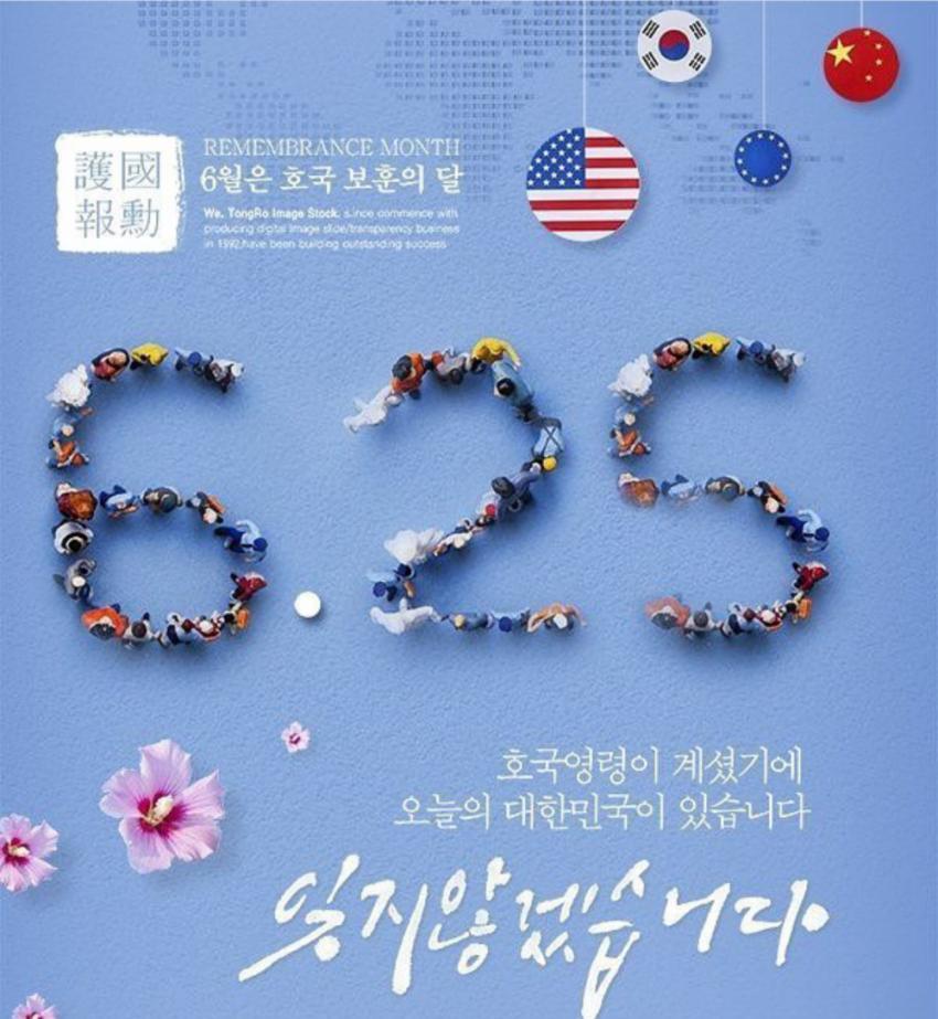 2017년 6.25포스터 클래스