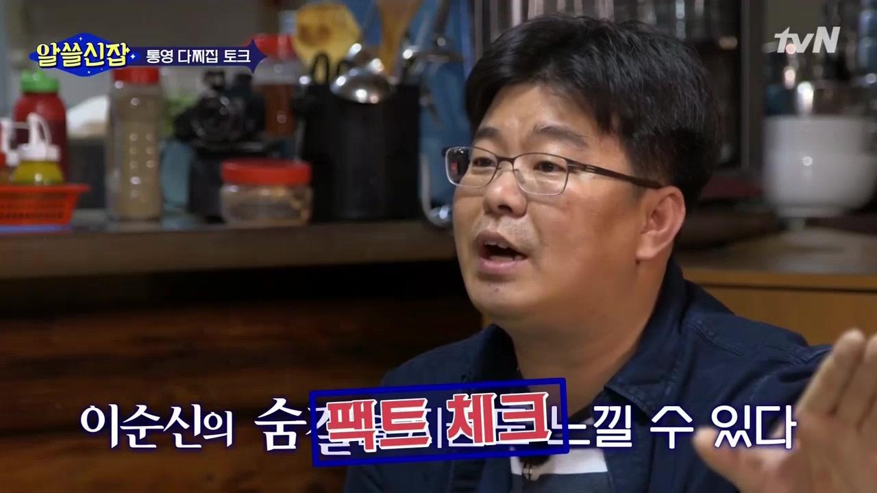 알쓸신잡E01(2017, tvN)