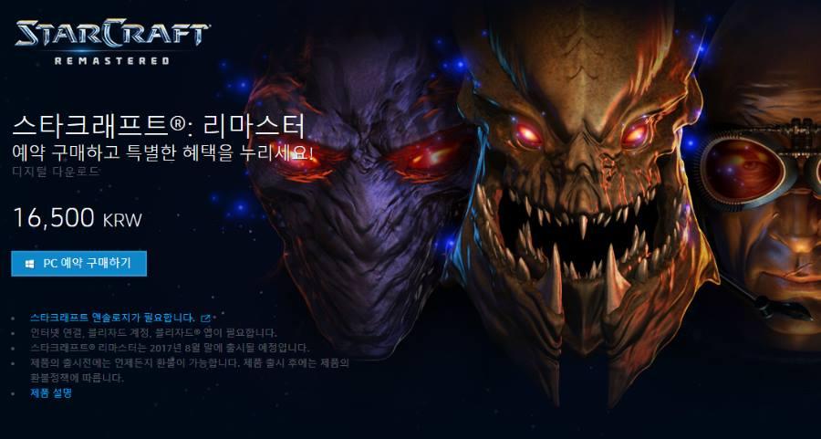 스타크래프트 : 리마스터 컴플리트 팩 초회판 예약구..