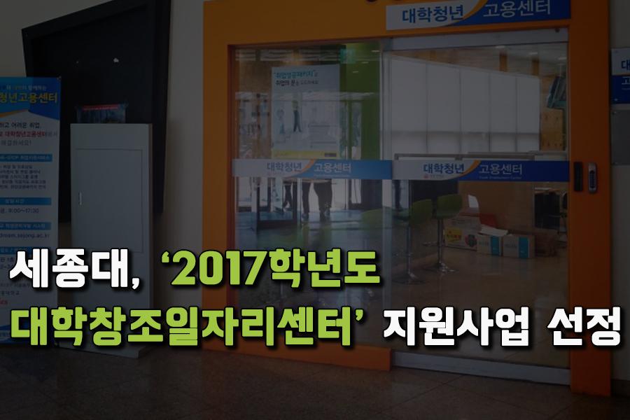 [세종대, 카드뉴스] 세종대 2017학년도 대학창조..