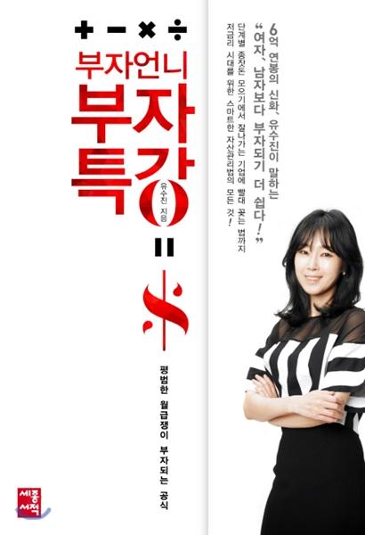 부자언니 부자특강 - 성공한 언니의 눈높이형 부자되..