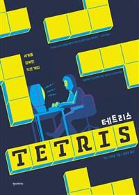 테트리스의 역사
