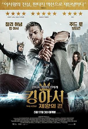 2017)킹 아서: 제왕의 검,King Arthur: Legend of ..