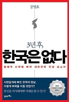 3년후 한국은 없다?