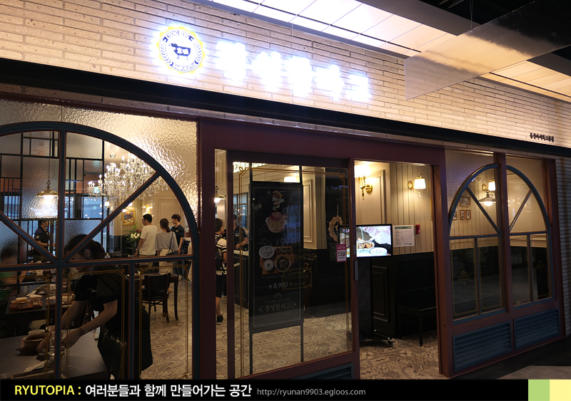 2017.7.23. 경성함바그 (용산아이파크몰점) / 뚝..