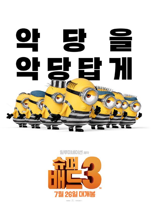17.07.30 슈퍼배드3