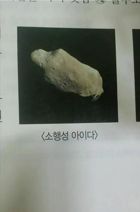 니... 소행성 아니가?