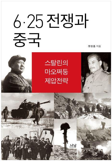 스탈린,모택동,트루먼,김일성,장개석의 동상이몽?