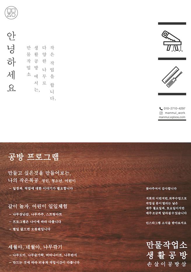 <모집> 경기상상캠퍼스 만물작업소 생활공방 프로그램