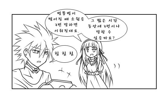 [클로저스] 안 본격 늑대개 만화 (6)